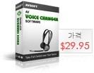 AV 음성 체인저 소프트웨어